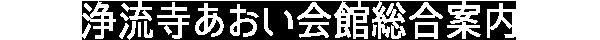【浄流寺あおい会館 | 横浜市】総合案内